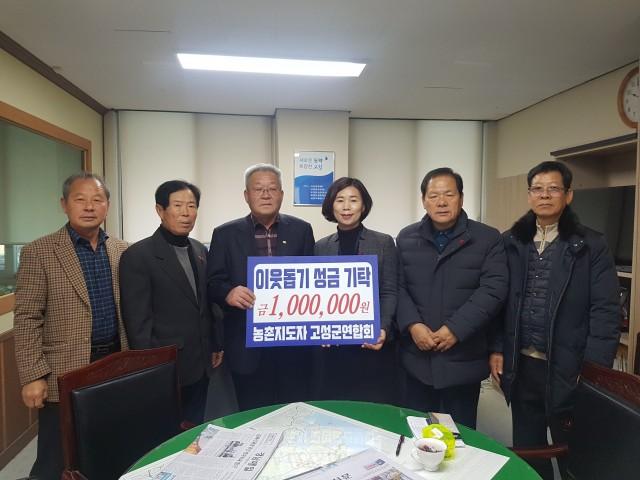농촌지도자 고성군연합회, 이웃돕기 성금 기탁.jpg