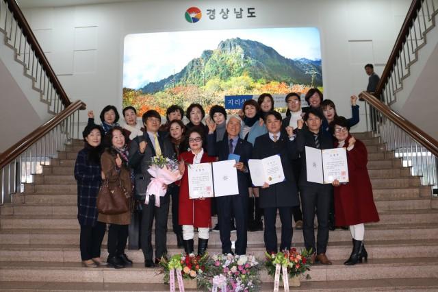 민주평화통일자문회의, 2018년 평화와 번영의 한반도 기반 조성 유공자 포상.JPG