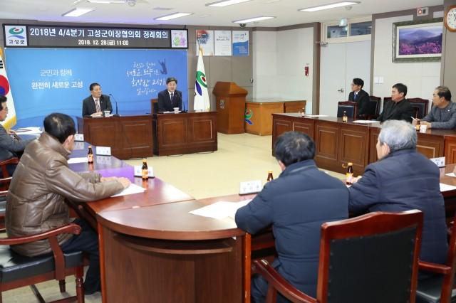 12월28일 고성군 이장협의회 정례회 (2).JPG