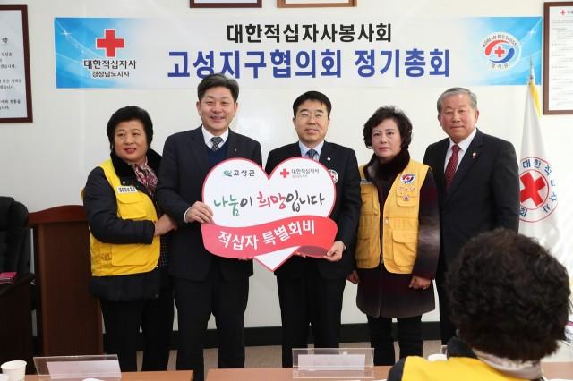 백두현 고성군수, 적십자 특별회비 전달 (2).JPG