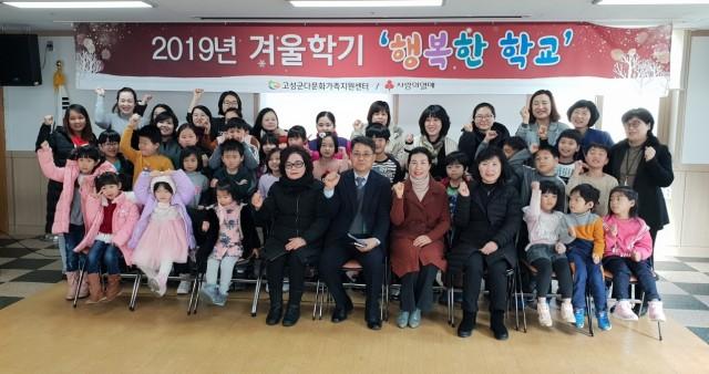 고성군다문화가족지원센터, 2019년 겨울학기 '행복한 학교' 개강.jpg