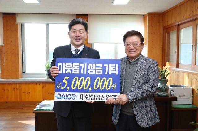 1월7일 이웃돕기 성금 기탁식 (대화항공산업㈜ 김영홍 대표).JPG