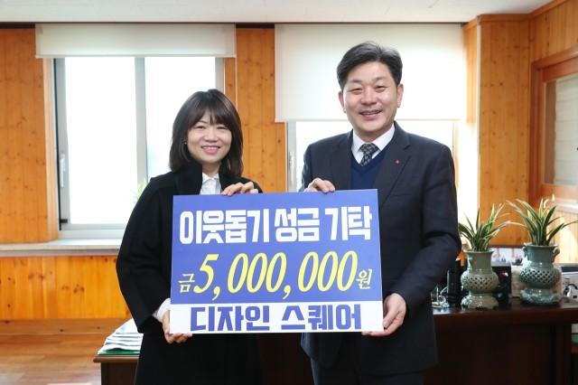1월7일 이웃돕기 성금 기탁식 (㈜디자인 스퀘어 대표 김효진).JPG