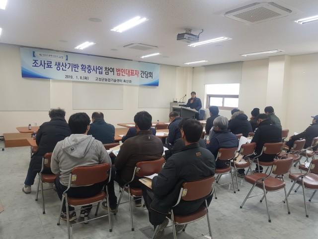 고성군, 조사료 생산기반 확충사업 간담회 개최.jpg
