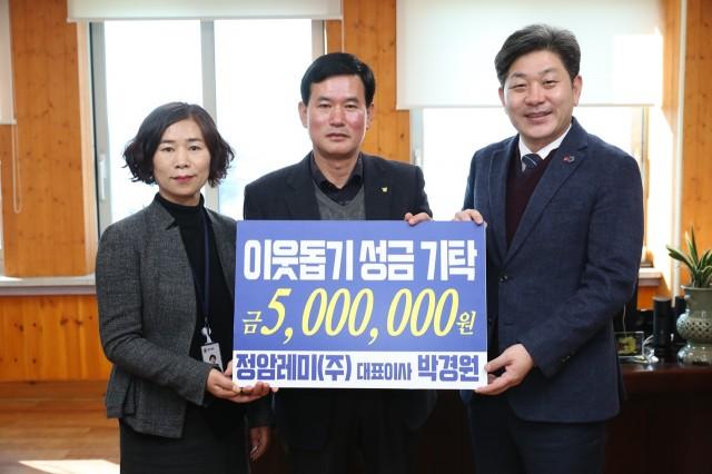 1월16일 이웃돕기 성금 기탁 (정암레미콘주식회사).JPG