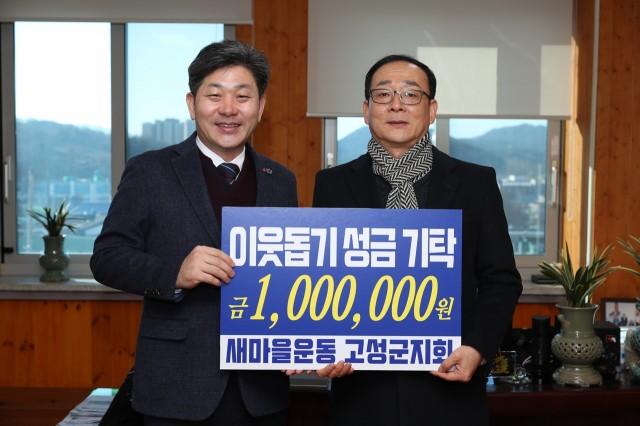 1월16일 이웃돕기 성금 기탁식 (새마을운동고성군지회 조인용 사무국장 ).JPG