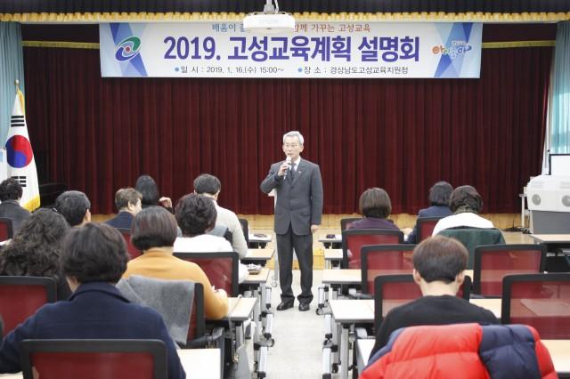 고성교육지원청-2019고성교육계획설명회사진1.JPG