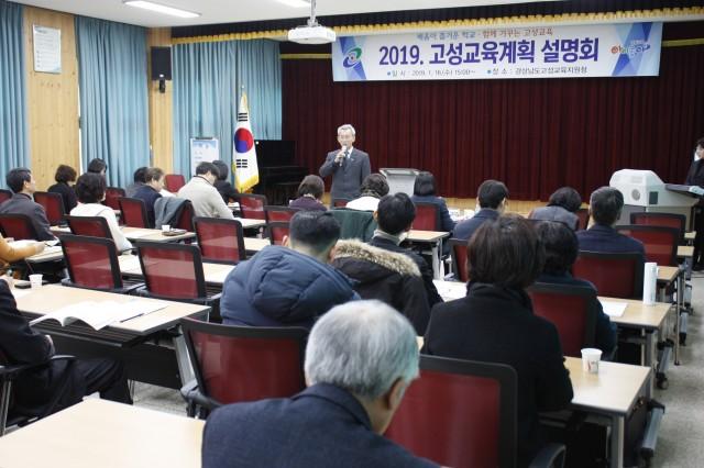 고성교육지원청-2019고성교육계획설명회사진2.JPG