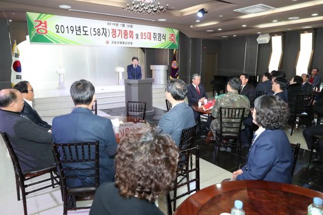 1월18일 재향군인회 정기총회 (4).JPG