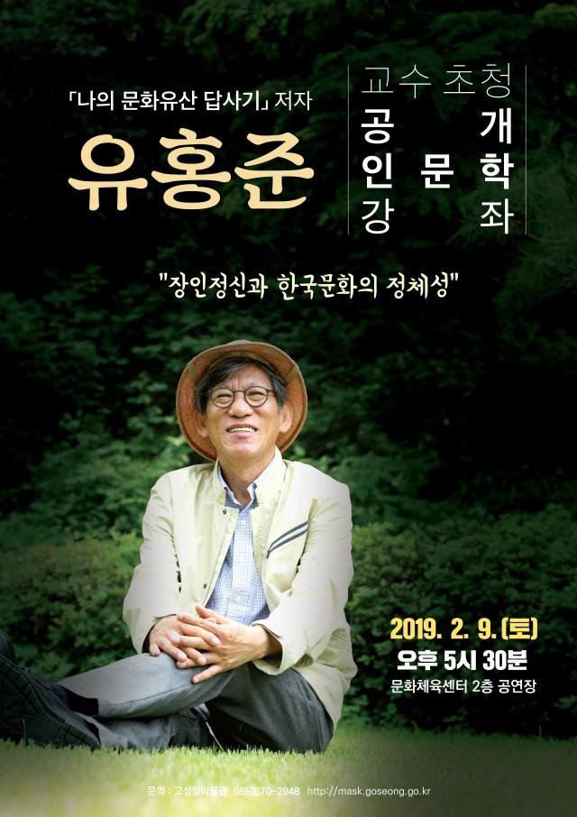 고성군, '나의 문화유산 답사기' 저자 유홍준 교수 초청 강좌 개최  (1).jpg