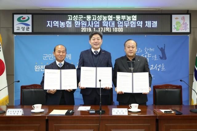 1월17일 지역농협 환원사업 업무협약식 (1).JPG