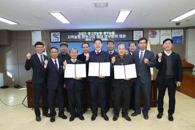 1월17일 지역농협 환원사업 업무협약식 (2).JPG