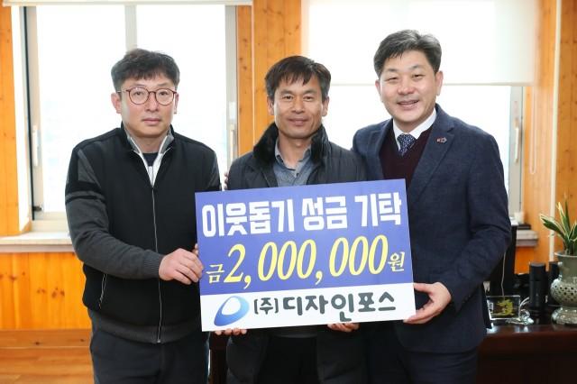 1월21일 이웃돕기 성품 기탁식 (디자인포스 대표 최인기).JPG