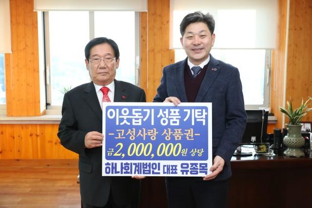 1월21일 이웃돕기 성품 기탁식 (하나회계법인 대표 유종목).JPG