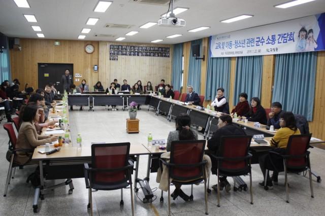 고성교육지원청- 2019. 고성교육계획 설명회 및 고성군수와의 소통 간담회 개최 사진1.JPG