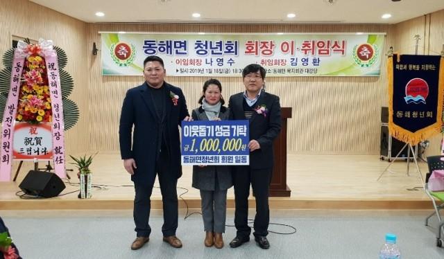 동해면 청년회 이취임식 행사사진3.jpg