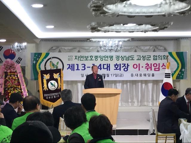 자연보호중앙연맹 경상남도 고성군협의회, 회장 이·취임식 개최.jpg