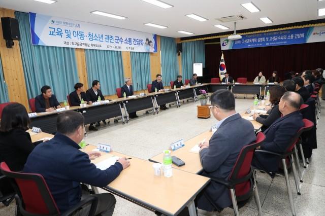 1월22일 학교운영위원장 소통간담회 (1).JPG