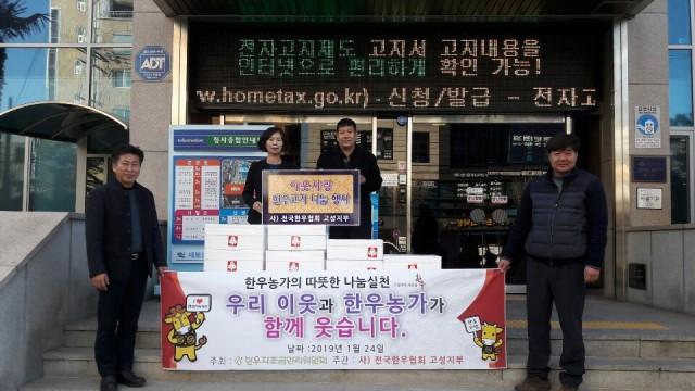 (사)전국한우협회 고성군지부,한우불고기기탁.jpg
