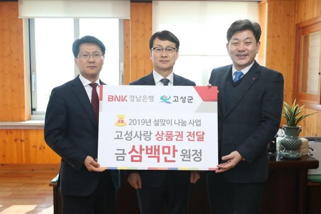 1월24일 이웃돕기 성금성품 기탁식 (BNK경남은행).JPG