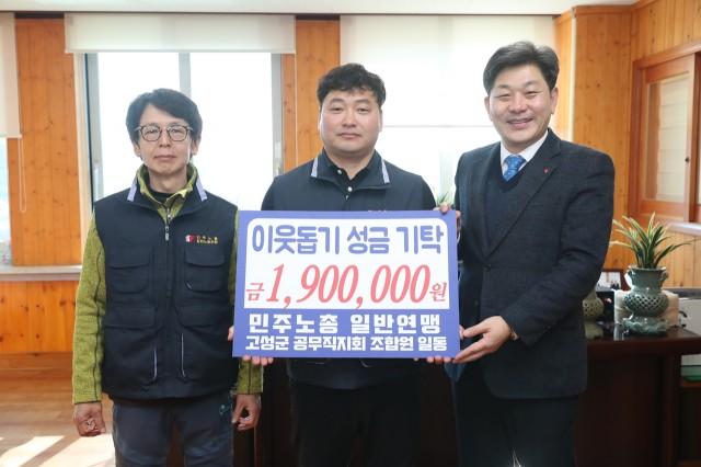1월24일 이웃돕기 성금성품 기탁식 (민주노총일반연맹 고성군공무직지회).JPG