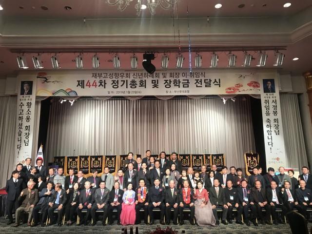 재부산고성향우회 신년하례회 및 회장 이·취임식 개최 (2).jpg