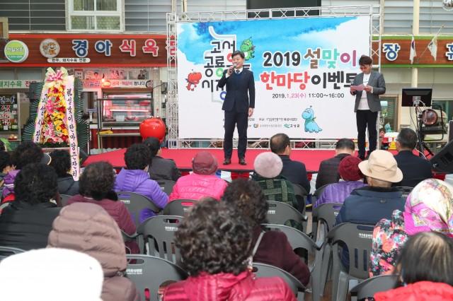 고성공룡시장, 설맞이 잔치한마당 행사.JPG