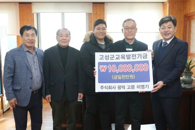 1월23일 교육발전기금 기탁식 ((주)광덕 이영기 고문).JPG