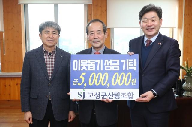 고성군산림조합, 이웃돕기 성금 500만원 기탁.JPG