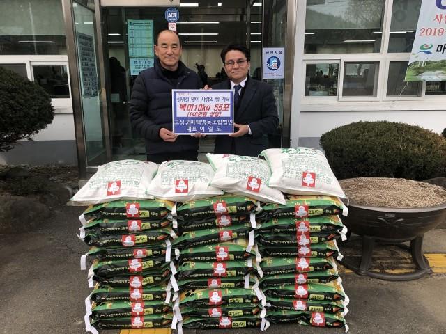 고성군미맥영농조합법인 이일도 대표, 이웃돕기 쌀 기탁.JPG