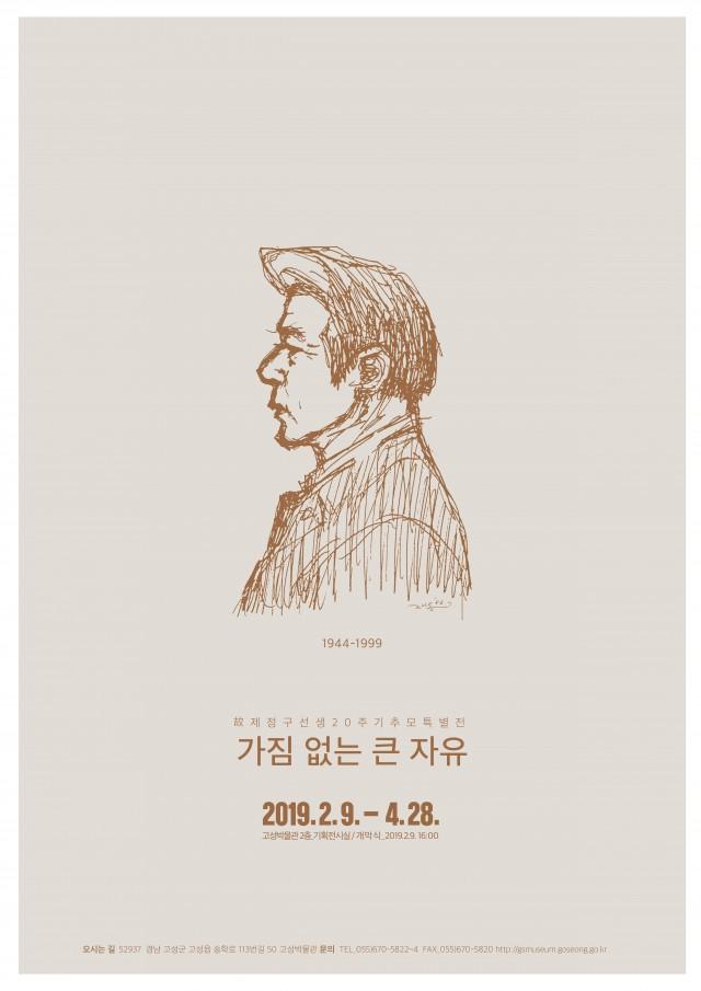 제정구선생 추모 특별전 포스터.jpg