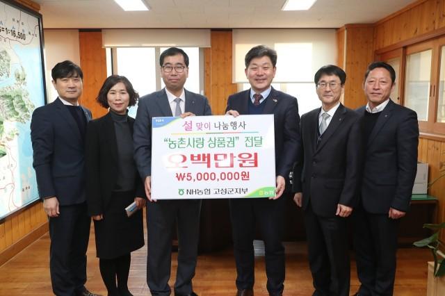 1월29일 이웃돕기성금기탁식 (농협 고성군지부).JPG