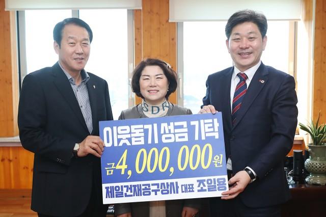 2월11일 이웃돕기 성금 기탁식 (제일건재공구상사 조일용 부부).JPG