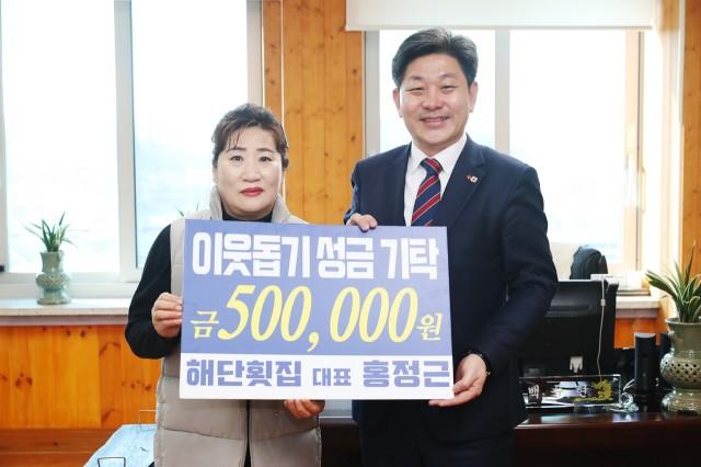 2월11일 이웃돕기 성금 기탁식 (해단횟집 홍정근 대표 부인 이민해).JPG