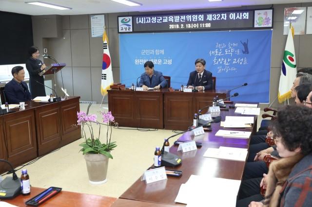 2월13일 (사)고성군교육발전위원회 제32차 이사회 (2).JPG