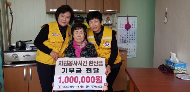 고성군, 자원봉사 환산금 기부 '활발'(대한적십자사 고성군지구협의회).jpg