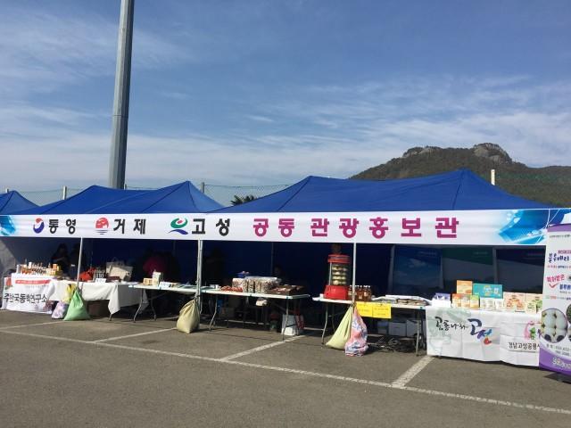 거제-통영-고성, 공동 관광 홍보 마케팅 펼쳐 (1).jpg