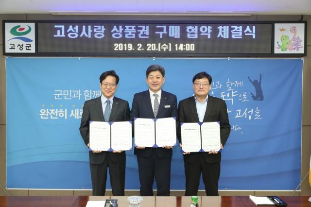 2월20일 고성사랑 상품권 구매협약 체결식 (1).JPG