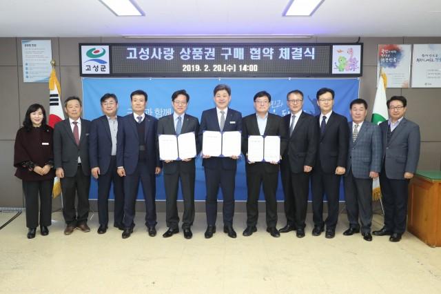 2월20일 고성사랑 상품권 구매협약 체결식 (2).JPG