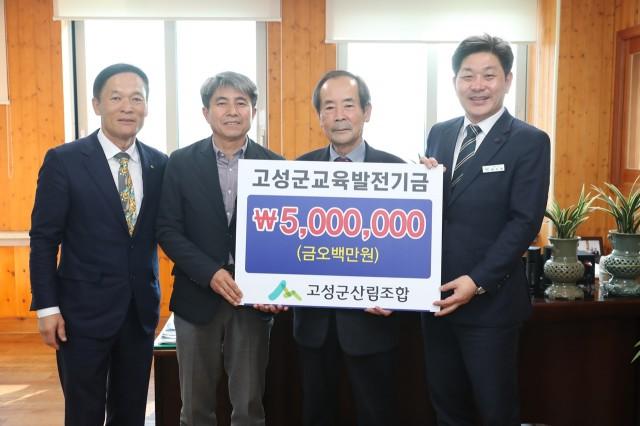2월25일 교육발전기금 기탁식(고성군산림조합).JPG