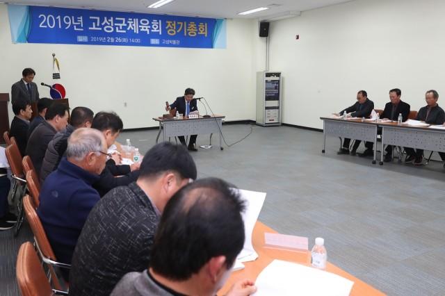 2월26일 체육회 대의원 정기총회 (2).JPG