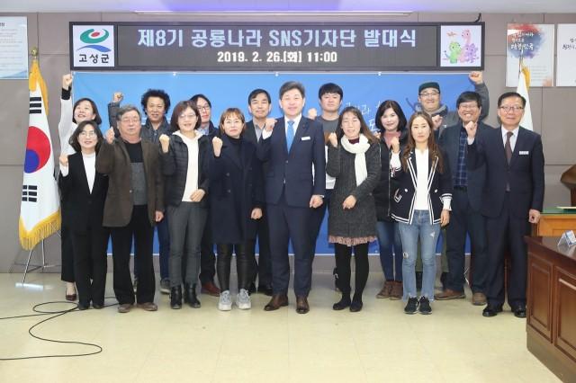소통1번지 고성군, 2019 공룡나라 SNS 기자단 발대식 개최 (2).JPG