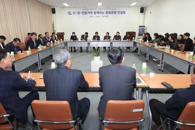 손혜원 국회의원, '민-관-전문가와 함께하는 문화관광 컨설팅' (2).JPG