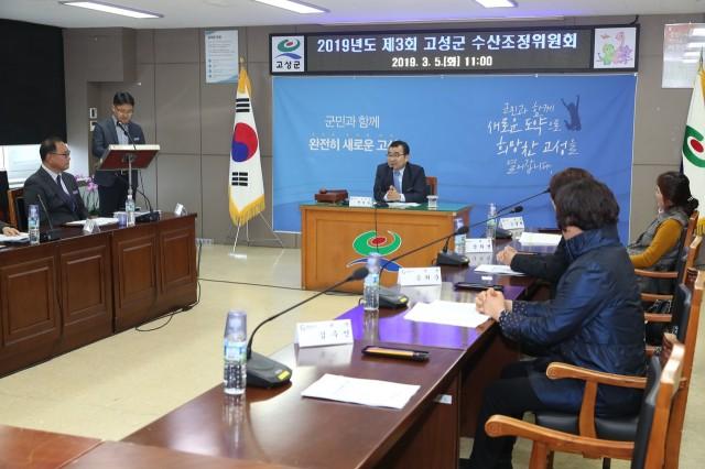 3월5월 고성군 수산조정위원회 (2).JPG
