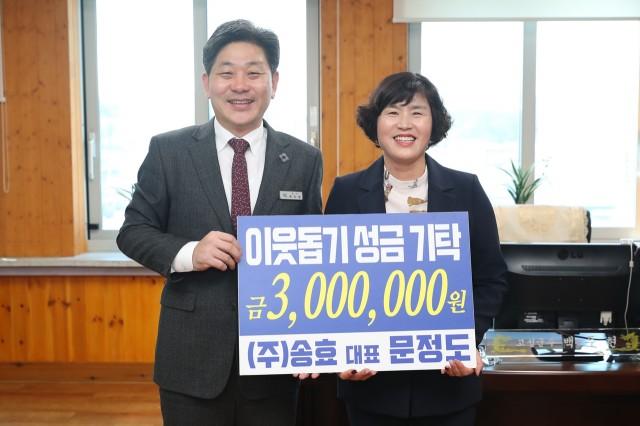 3월14일 성금기탁식(㈜송효_좌.백두현군수, 우 오성남 영업이사).JPG