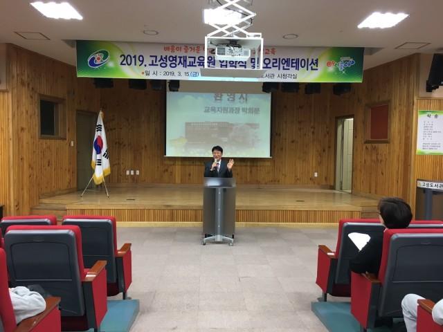 고성교육지원청-2019. 영재교육원 입학식사진1.jpg