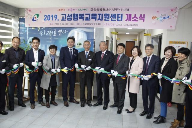 고성교육지원청-2019. 고성행복교육지구 행복교육지원센터 개소식사진2.JPG
