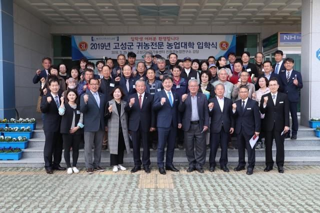 3월29일 2019년 고성군 귀농전문 농업대학 입학식 (3).JPG