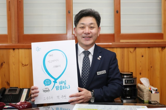 백두현 고성군수, 미세먼지 저감 소셜 릴레이 캠페인 동참 (1).JPG