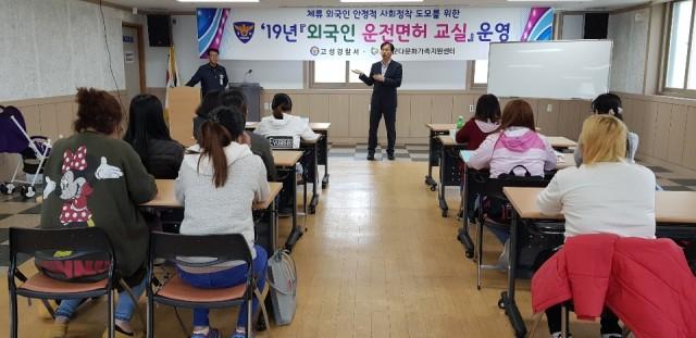 고성군다문화가족지원센터 결혼이민여성, 운전면허 필기시험 대비반 운영.jpg
